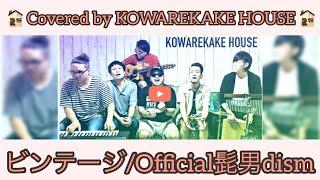 ビンテージ/Official髭男dism あいのり African Journey 主題歌 covered by こわれかけハウス