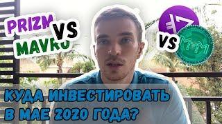 КУДА ИНВЕСТИРОВАТЬ В МАЕ 2020 ГОДА? PRIZM VS MAVRO