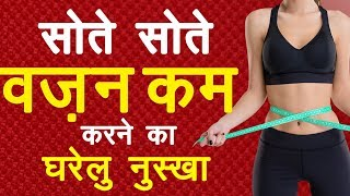 How to lose Weight fast? Weight Loss Video in Hindi | Health Videos in Hindi