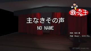 【カラオケ】主なきその声/NO NAME
