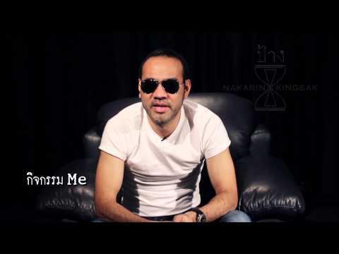GMM Music Close Up ป้าง นครินทร์ 30 Sec