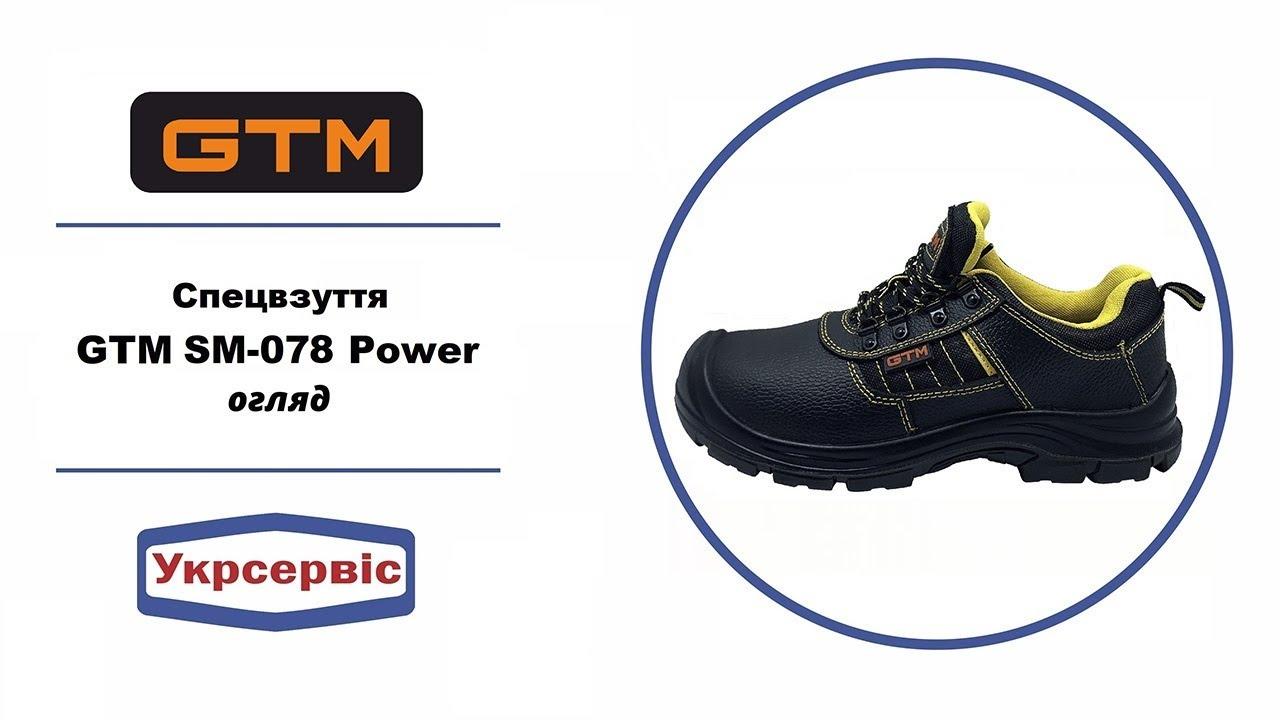 Черевики робочі (спецвзуття) GTM SM 078 Power - огляд