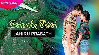 Pinthaaru Heene පින්තාරු හීනේ (Wedding Song) Lahiru Prabath Thumbnail