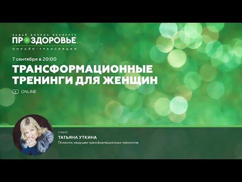 Татьяна Уткина ПРОЗДОРОВЬЕ: Трансформационные тренинги для женщин