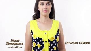 Сарафан Ксения - женская одежда ивановский трикотаж обзор с примеркой