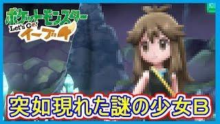 【ピカブイ】 謎の少女 ブルー「私のポケモンになって?」との戦い! ポケットモンスター Let's go イーブイ【Pokémon: Let's Go Eevee】