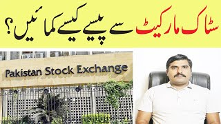Reality about Stock Exchange in Pakistan | How to Earn Money From Stock Market | Shares Ka Karobar!!