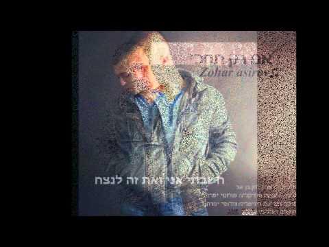 זוהר אשירוב - אם רק תחכי - zohar ashirov if you just wait
