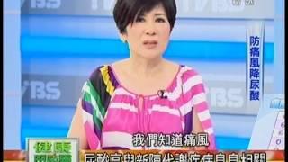 群麗漢方劉繼春請您看健康兩點靈:痛風飲食保健