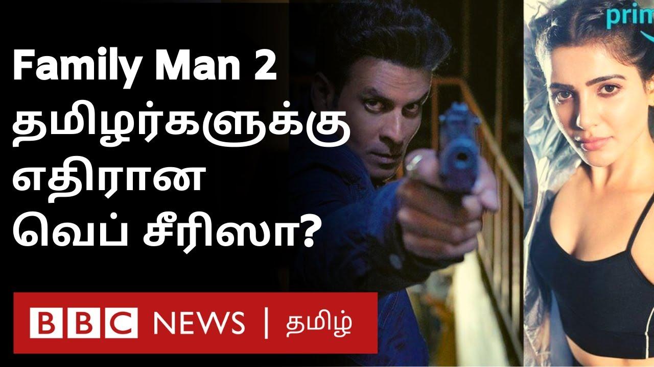 The Family Man Season 2 Trailer -ஆல் சர்ச்சை, தமிழர்களுக்கு எதிரானதா? கொந்தளிக்கும் இணையவாசிகள்