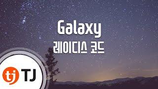 [TJ노래방] Galaxy - 레이디스 코드(LADIES' CODE) / TJ Karaoke