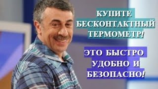 Бесконтактный / ифракрасный термометр Ecomed! Рекомендации Доктора Комаровского(, 2016-12-14T09:59:24.000Z)