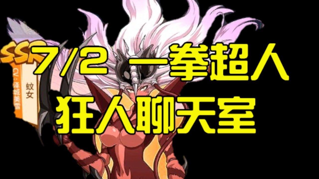 一拳超人!7/2 18:45 狂人一拳超人聊天室