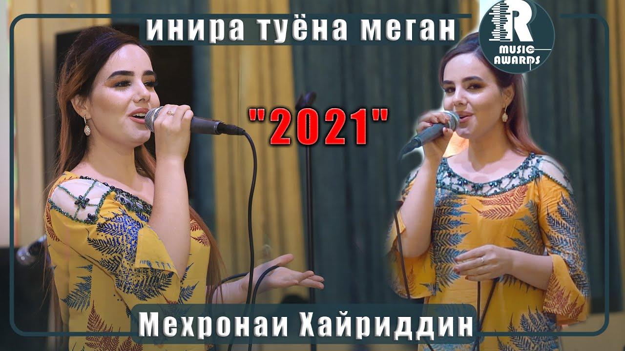 Мехронаи Хайриддин  Инира туёна меган  2021 | Mehronai Khayriddin  Iniratuyona megan 2021s