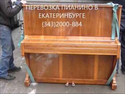 Перевозка пианино, Екатеринбург