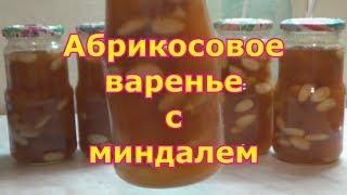 Варенье из абрикосов с миндальными орехами. Вкусный и полезный десерт