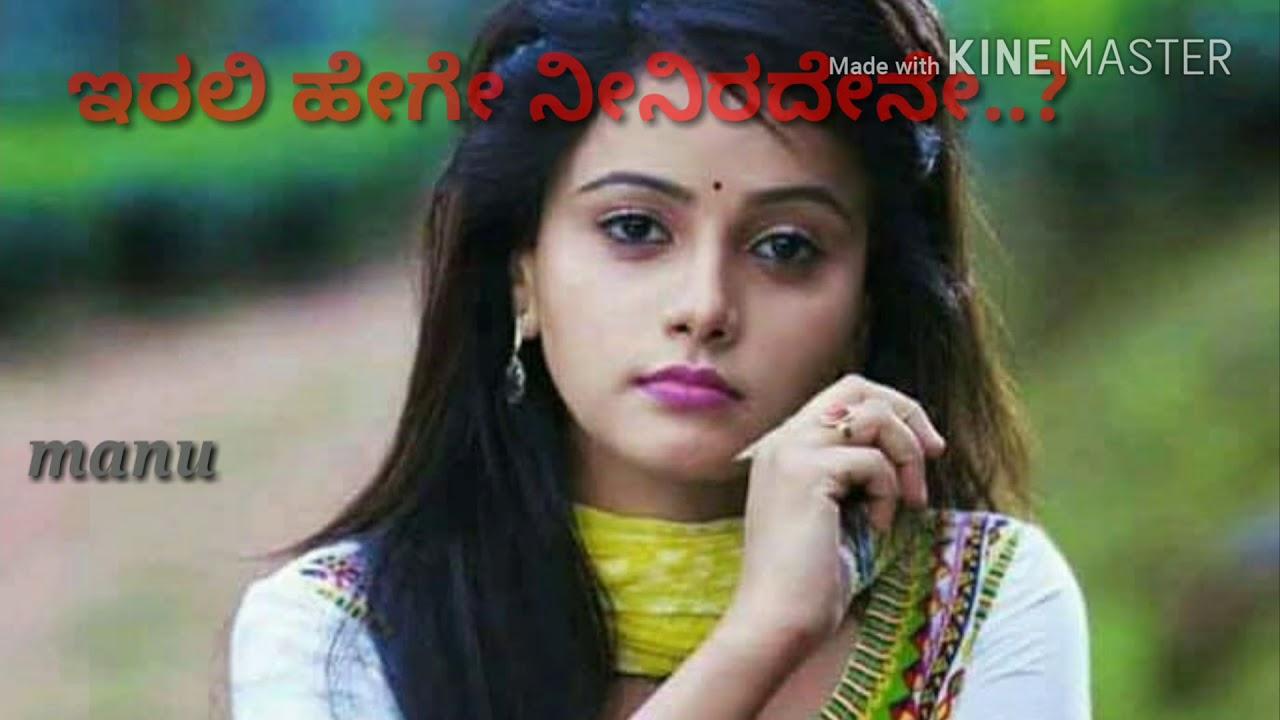Irali Hege From Benki Patna Kannada Movie Love Failure Video Song For Whatsapp Status New 2017 Youtube