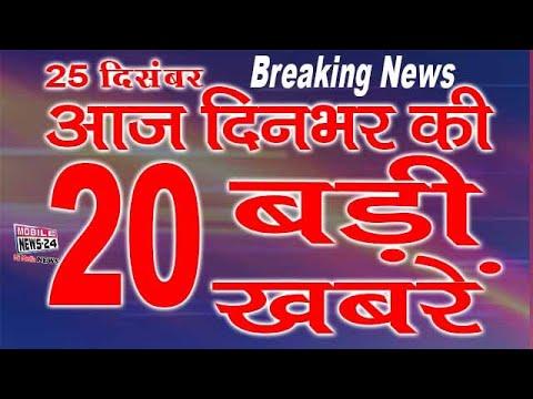 Dinbhar ki badi khabren | today breaking news | mukhya samachar | news 24 | 25 Dec | Mobile news 24.