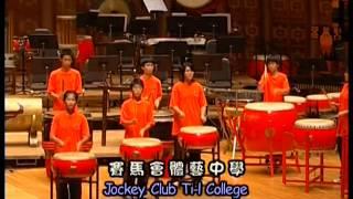 香港活力鼓令24式擂台賽(2003):賽馬會體藝中學