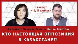КТО НАСТОЯЩАЯ ОППОЗИЦИЯ В КАЗАХСТАНЕ?! #1612диАлог