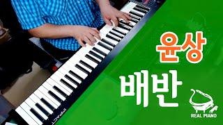 윤상 - 배반 피아노 연주