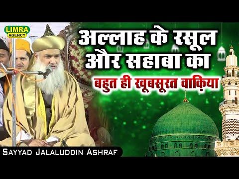 Hazrat Maulana Syed Jalaluddin Ashrafi Jashne Eid Miladunnabi Golaganj Aminabad Part 2 2015 HD India