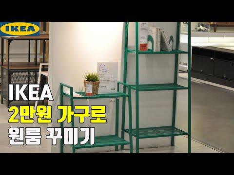 [IKEA] 2만원으로 원룸을 꾸밀수 있는 이케아가구 10가지를 추천해 드립니다.