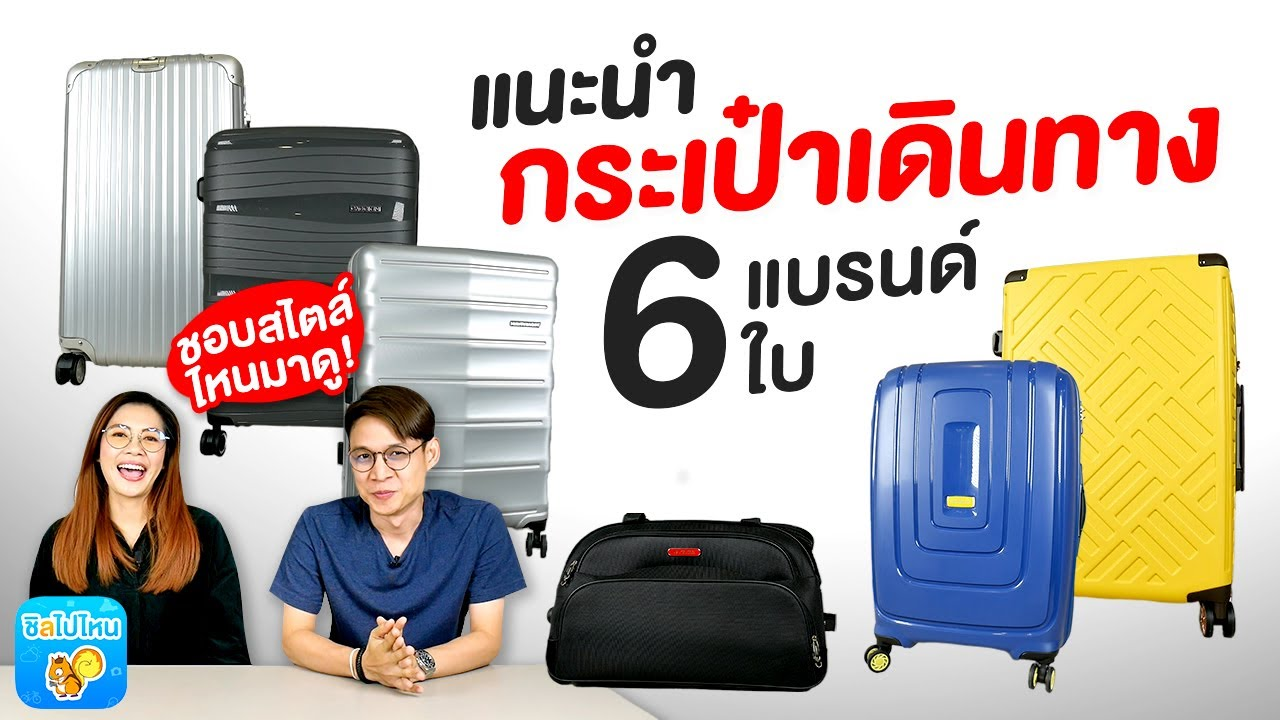 แนะนำกระเป๋าเดินทาง 6 แบรนด์ 6 ใบ ชอบแบบไหนมาดู!