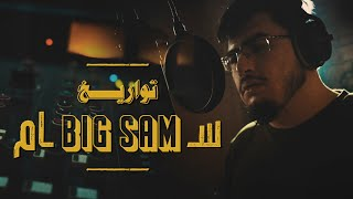 BiGSaM - تواريخ [ Official Music Video ] Prod By Da MoJaNaD
