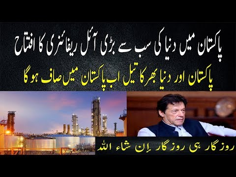 World Biggest Oil refinery to Built in Pakistan