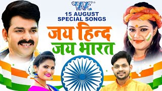 15 August Special Desh Bhakti Geet | Independence Day Special | Video Jukebox |Desh Bhakti Geet 2020