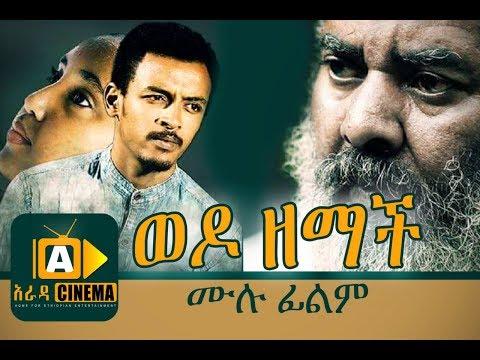 ወዶ ዘማች Ethiopian Movie - Wedo Zemach 2017