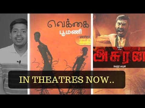 வெக்கை - பூமணி | Vekkai | Tamil Book | Tamil