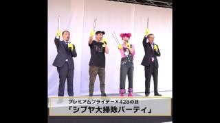 4月28日(金)「シブヤの日」【渋谷コミュニティニュース】