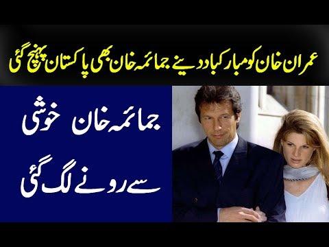 Jemima Khan ki Imran Khan ko MubarakBad