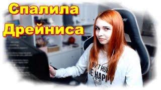 Smorodinova | Дали БАН | Спалила Дрейниса на горячем