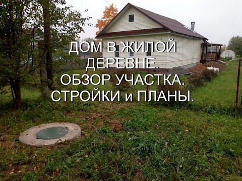 КУПИЛИ ДОМ В ДЕРЕВНЕ: ОБЗОР УЧАСТКА. СТРОИМ ЗАБОР. КАК ОБУСТРОИТЬ ДОМ. // Village house. Life.