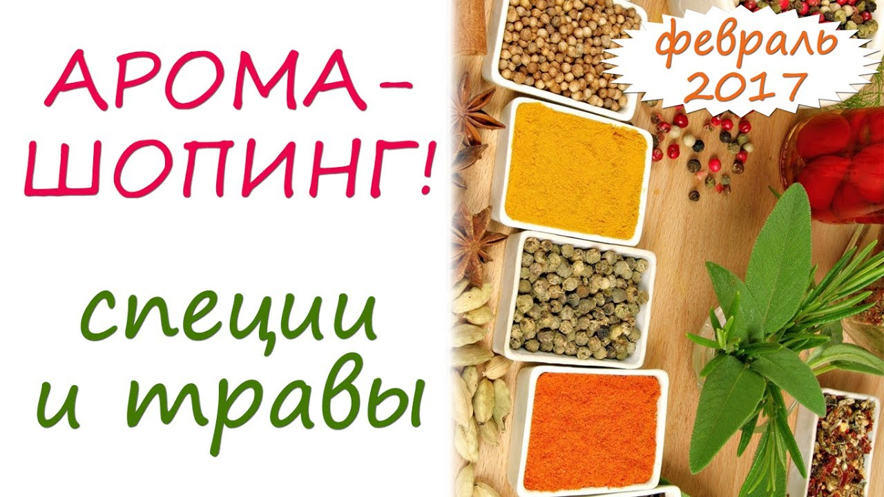 Арома-шопинг: специи и травы с iherb