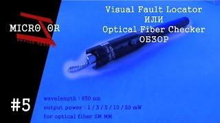 Visual Fault Locator или Optical Fiber Checker  - Обзор #5