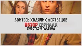 """Обзор сериала """"Бойтесь Ходячих Мертвецов"""" - начало апокалипсиса"""