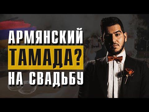 Армянский тамада в Москве на Армянскую свадьбу. №1 Тамада Юрий Тунян. Москва 2018