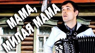 МИЛАЯ МАМА под баян - поет Вячеслав Абросимов
