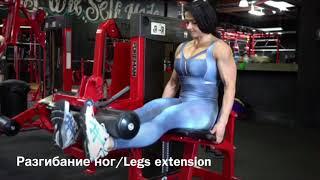 Техника выполнения разгибание ног/ Legs extensions