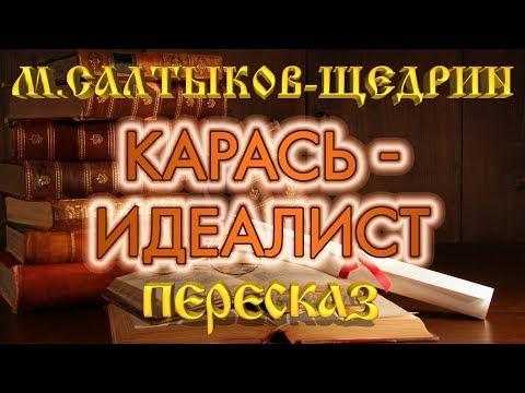 КАРАСЬ-идеалист. Михаил Салтыков-Щедрин