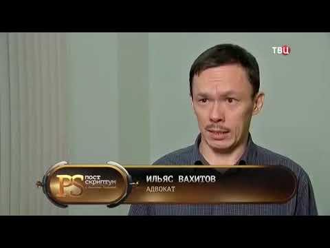 поселок Спартак изъятие земли Постскриптум 02 12 2017