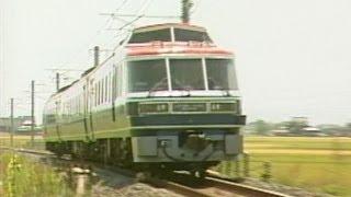 1988年、長崎オランダ村へのアクセス特急として小倉〜佐世保間で活躍し...