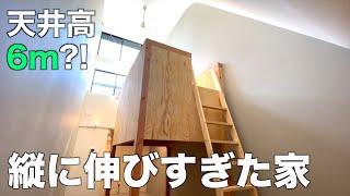 【変わった間取り】天井高すぎ&超急斜面!前代未聞なデザインの縦長ワンルームを内見!