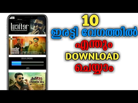 How to download movies at high speed malayalam