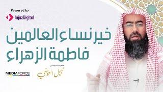 خير نساء العالمين - فاطمة الزهراء للشيخ نبيل العوضي