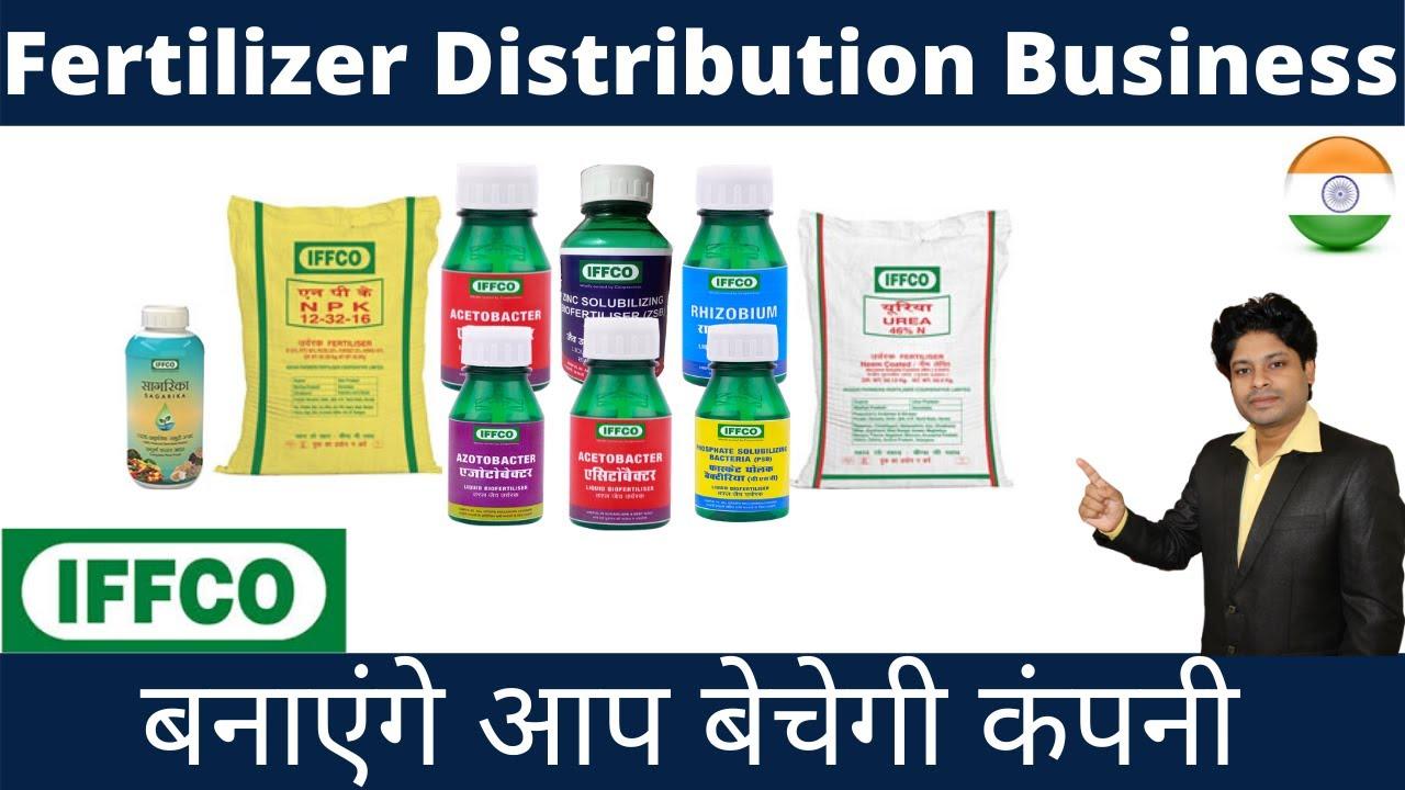IFFCO खाद Distribution Business | भारत ही नहीं दुनिया भर में बेचे | लाखों की कमाई